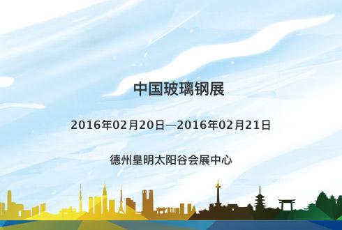 中国玻璃钢展