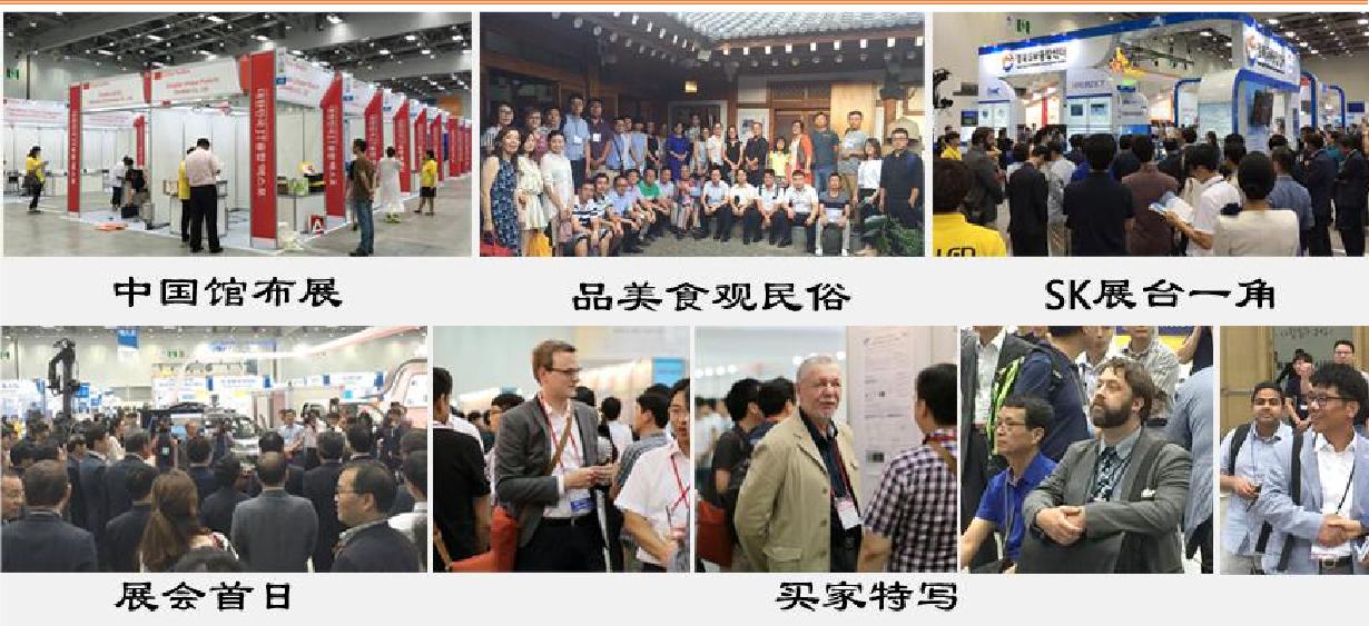 2019韩国国际信息通讯技术融合博览会ICT