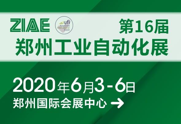 2020第16屆中國鄭州工業自動化展覽會