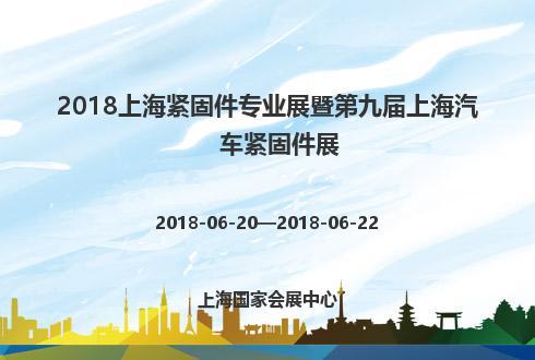 2018上海紧固件专业展暨第九届上海汽车紧固件展