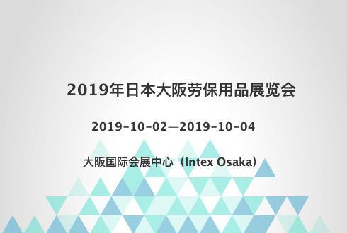 2019年日本大阪劳保用品展览会