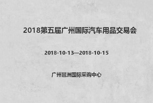 2018第五届广州国际汽车用品交易会