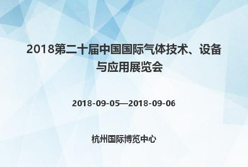 2018第二十届中国国际气体技术、设备与应用展览会