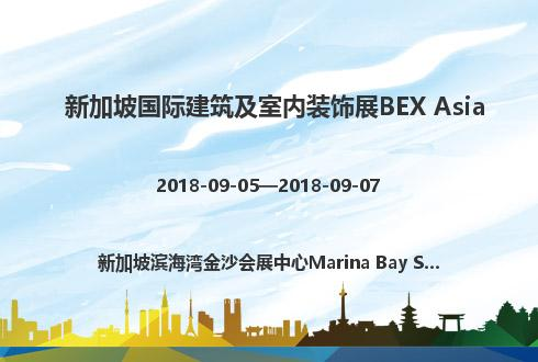 新加坡国际建筑及室内装饰展BEX Asia