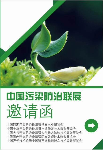 中国污染防治联展
