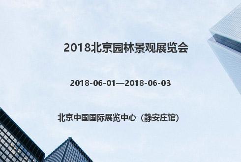 2018北京园林景观展览会