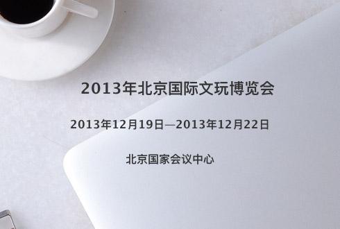 2013年北京国际文玩博览会
