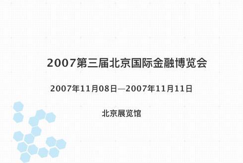 2007第三届北京国际金融博览会