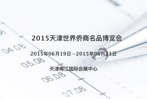 2015天津世界侨商名品博览会