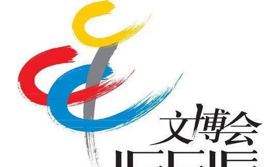 2020年第15届北京文化创意产业博览会