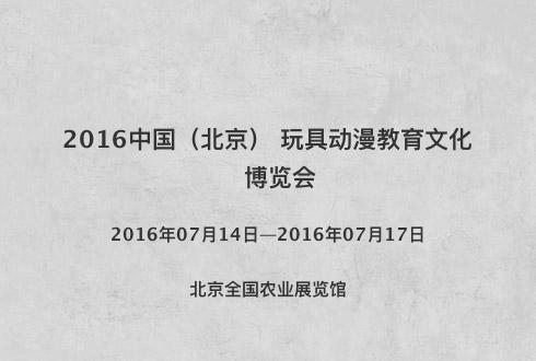 2016中國(北京) 玩具動漫教育文化博覽會