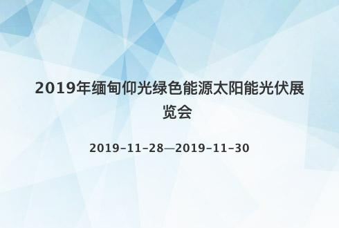 2019年缅甸仰光绿色能源太阳能光伏展览会