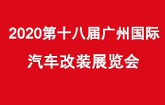 2020第十八屆廣州國際汽車改裝展覽會
