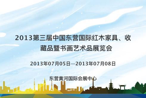 2013第三届中国东营国际红木家具、收藏品暨书画艺术品展览会