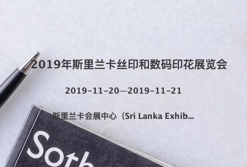 2019年斯里兰卡丝印和数码印花展览会