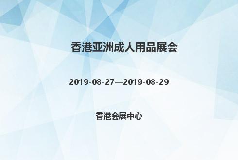 2019年香港亚洲成人用品展会