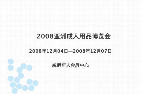 2008亚洲成人用品博览会