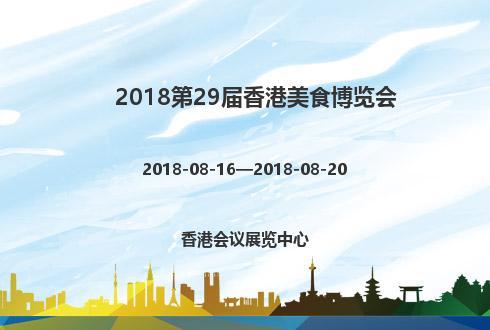 2018第29届香港美食博览会
