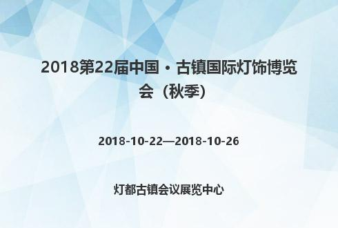 2018第22届中国 • 古镇国际灯饰博览会(秋季)