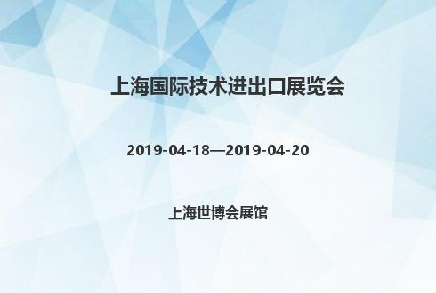 2019年上海国际技术进出口展览会