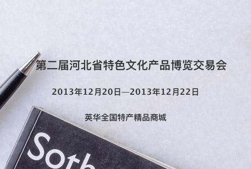 第二届河北省特色文化产品博览交易会