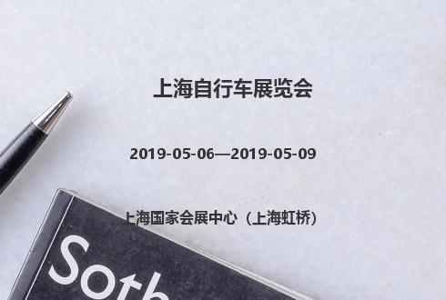 2019年上海自行車展覽會