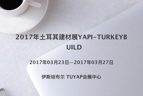2017年土耳其建材展YAPI-TURKEYBUILD