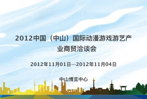 2012中国(中山)国际动漫游戏游艺产业商贸洽谈会