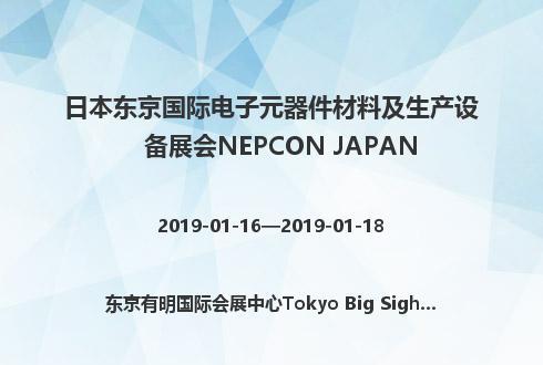 日本东京国际电子元器件材料及生产设备展会NEPCON JAPAN