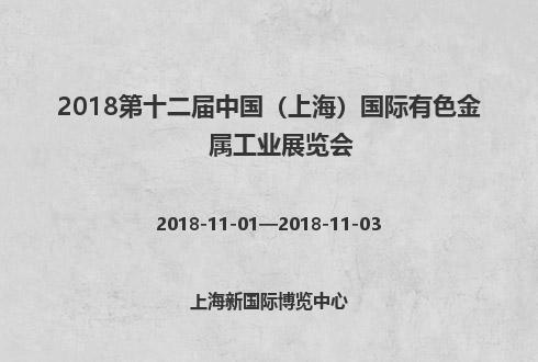2018第十二届中国(上海)国际有色金属工业展览会