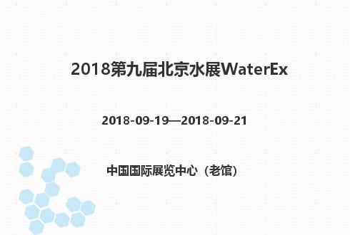 2018第九届北京水展WaterEx