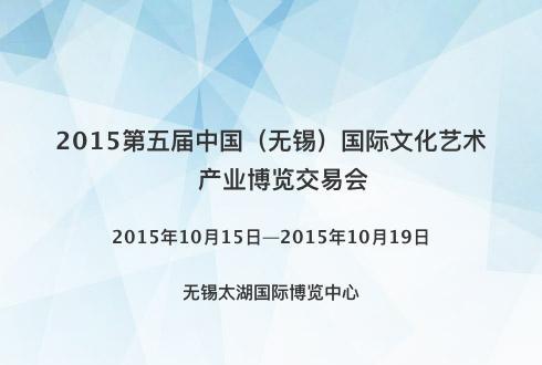 2015第五届中国(无锡)国际文化艺术产业博览交易会