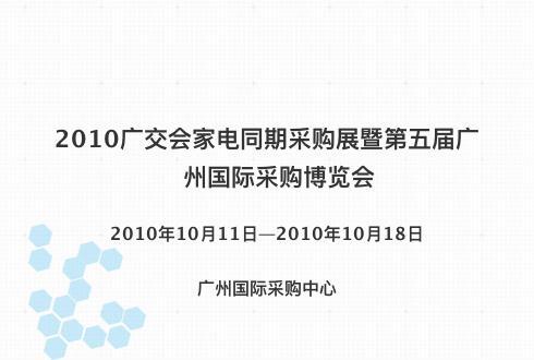 2010广交会家电同期采购展暨第五届广州国际采购博览会