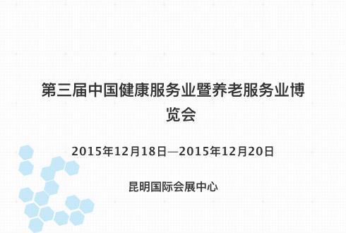 第三届中国健康服务业暨养老服务业博览会