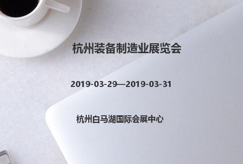 2019年杭州装备制造业展览会