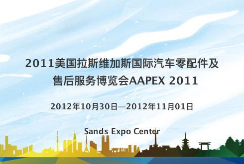 2011美国拉斯维加斯国际汽车零配件及售后服务博览会AAPEX 2011