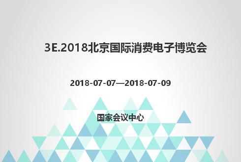 3E.2018北京国际消费电子博览会