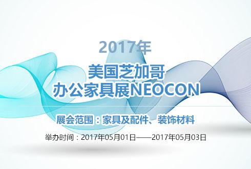 2017年美国芝加哥办公家具展NEOCON