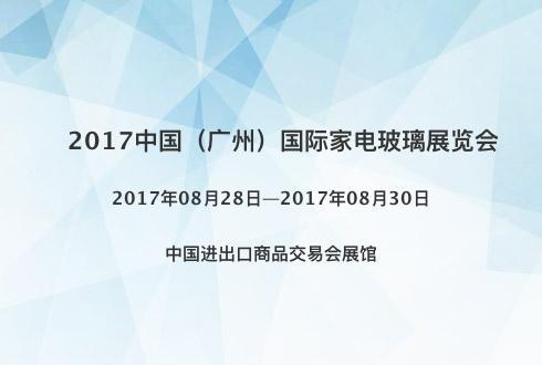 2017中国(广州)国际家电玻璃展览会