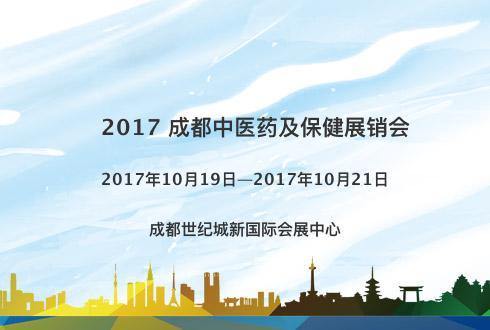 2017 成都中医药及保健展销会
