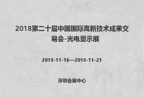 2018第二十届中国国际高新技术成果交易会-光电显示展