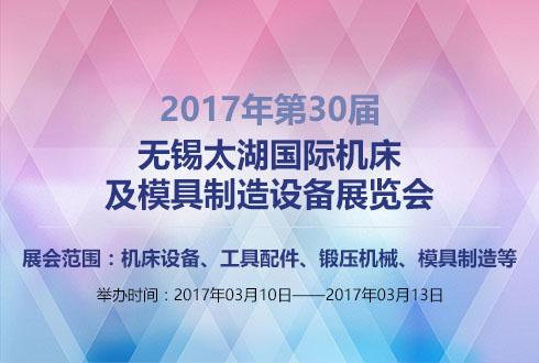 2017第30届无锡太湖国际机床及模具制造设备展览会