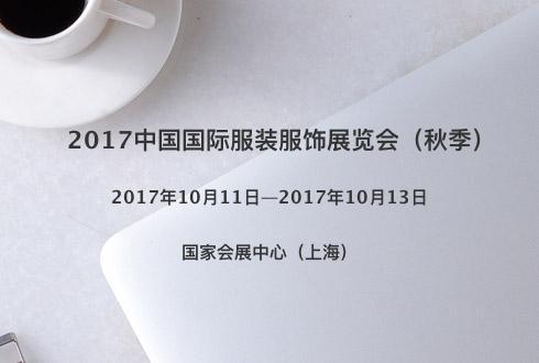 2017中国国际服装服饰展览会(秋季)