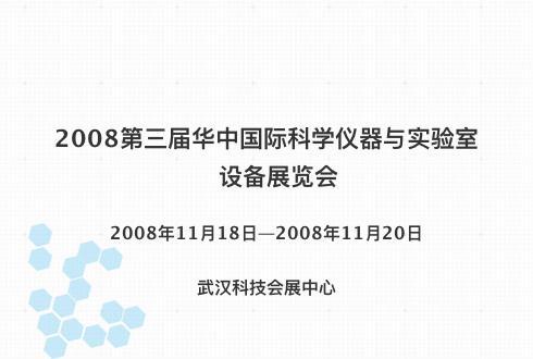2008第三届华中国际科学仪器与实验室设备展览会