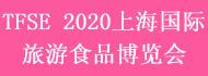 2020中国(上海)国际旅游食品用品博览会