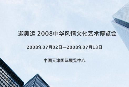 迎奥运2008中华风情文化艺术博览会