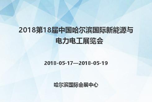 2018第18届中国哈尔滨国际新能源与电力电工展览会