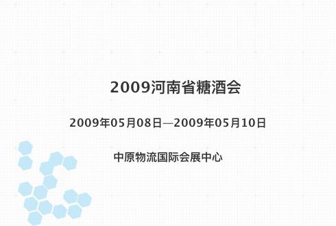 2009河南省糖酒会