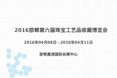 2016邯郸第六届珠宝工艺品收藏博览会