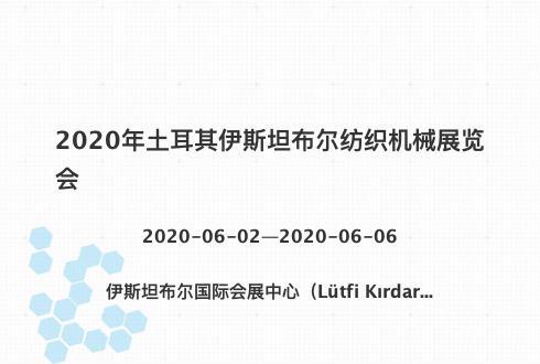 2020年土耳其伊斯坦布尔纺织机械展览会